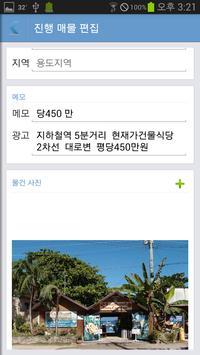 부동산 중개 노트 수첩 다이어리 screenshot 3