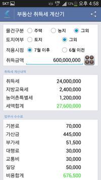 부동산 중개 노트 수첩 다이어리 screenshot 5