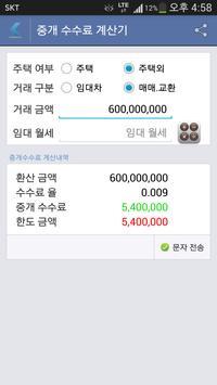 부동산 중개 노트 수첩 다이어리 screenshot 6
