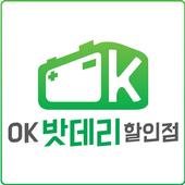 OK밧데리 icon