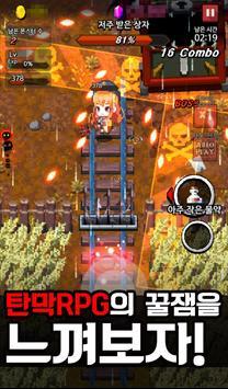 배달 소녀 7 screenshot 3