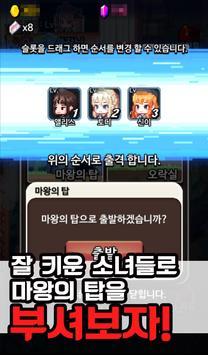 배달 소녀 7 screenshot 4
