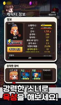 배달 소녀 7 screenshot 6
