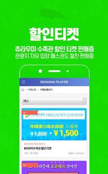 Okinawa Player screenshot 1