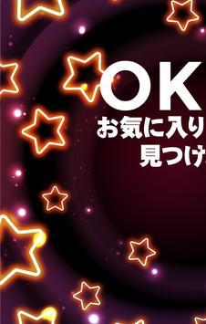 今夜の予定作りはOKINI♪チャットアプリで友達トーク poster