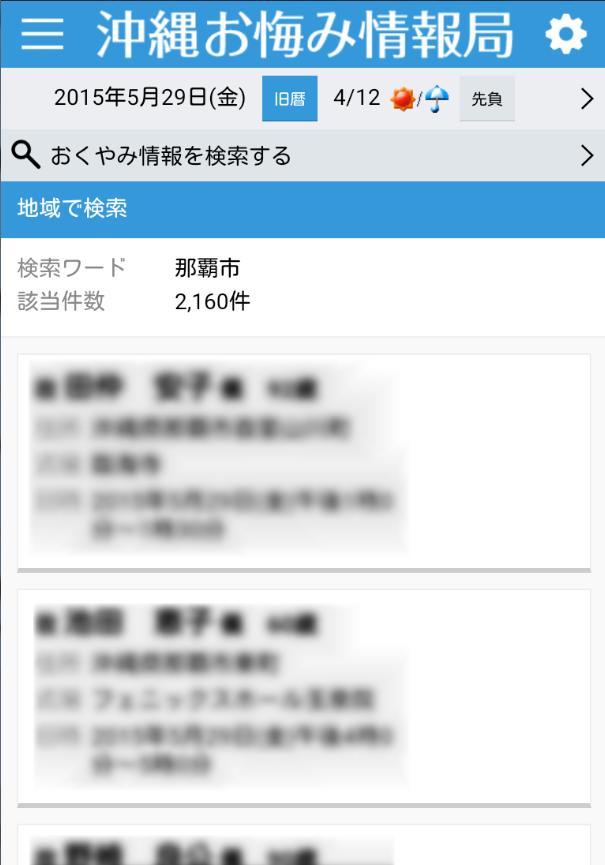 沖縄 お悔やみ 情報 局