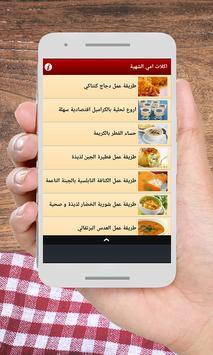 أكلات سريعة التحضير- بدون نت screenshot 1