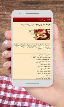 أكلات سريعة التحضير- بدون نت screenshot 2
