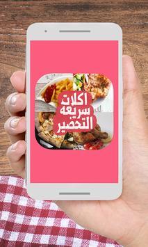 أكلات سريعة التحضير- بدون نت screenshot 3