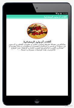 أكلات أم وليد الرمضانية screenshot 2