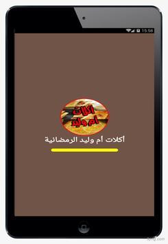 أكلات أم وليد الرمضانية screenshot 3