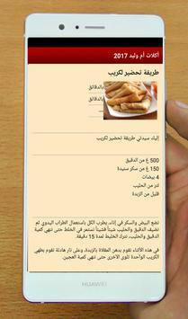 أكلات أم وليد رمضان 2018 بدون انترنت screenshot 4