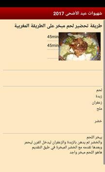 أكلات عيد الأضحى 2017 بدون نت apk screenshot