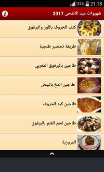 أكلات عيد الأضحى 2017 بدون نت poster