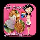 اكلات خفيفة سريعة التحضير 2018 icon