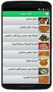 اكلات خفيفة سريعة التحضير 2018 apk screenshot