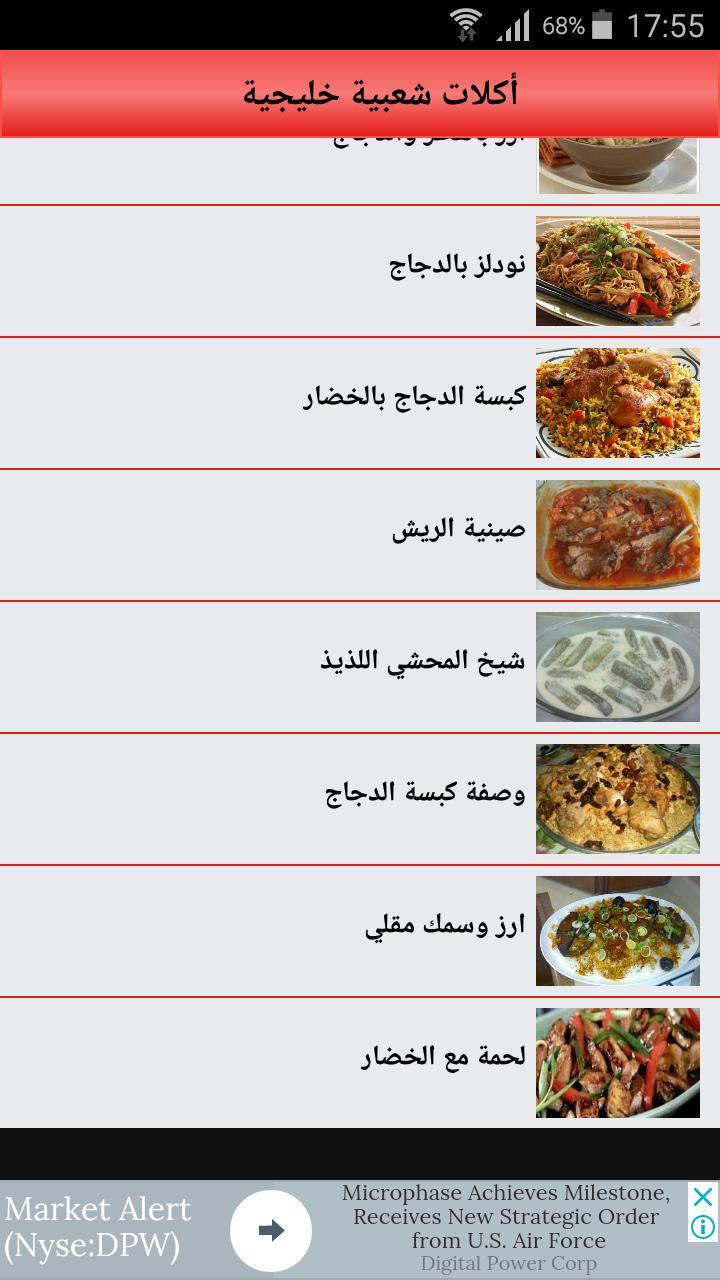 اكلات شعبية خليجية For Android Apk Download