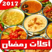 وصفات أكلات رمضان 2018 بدون نت icon