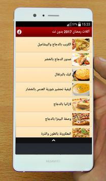 وصفات أكلات رمضان 2018 بدون نت poster