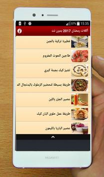 وصفات أكلات رمضان 2018 بدون نت screenshot 3