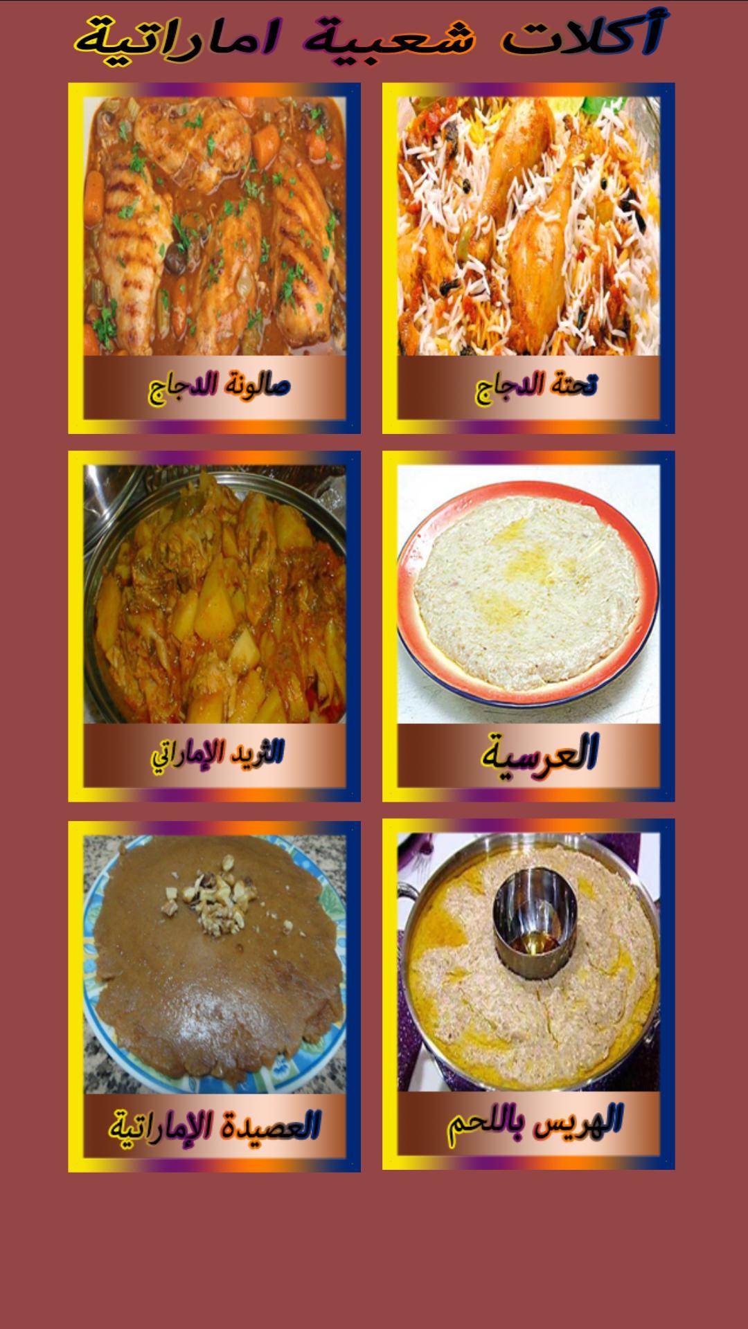 أكلات شعبية اماراتية For Android Apk Download