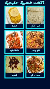 أكلات شعبية خليجية 2018 screenshot 1