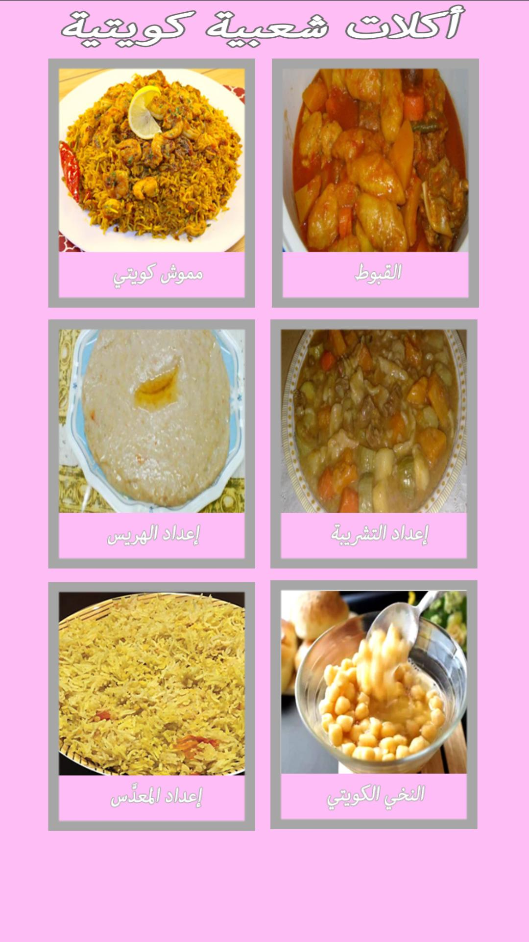 أكلات شعبية كويتية رمضانية 2018 For Android Apk Download