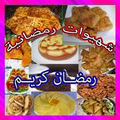 أكلات رمضانية بدون أنترنيت icon