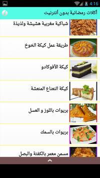 أكلات رمضانية بدون أنترنيت screenshot 1