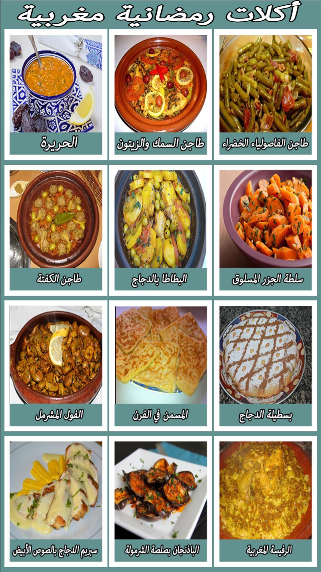 أكلات رمضانية مغربية Fur Android Apk Herunterladen