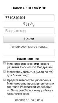 Поиск ОКПО по ИНН poster
