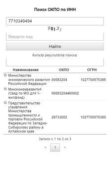 Поиск ОКПО по ИНН screenshot 2