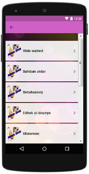 Arabic Song Collection screenshot 3
