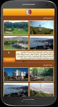 Travel to Turkey screenshot 4