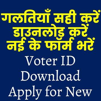 Voter id Download & Correction screenshot 1
