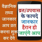 व्रत की कहानियां Hindi Story icon
