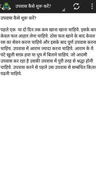 व्रत की कहानियां Hindi Story screenshot 3