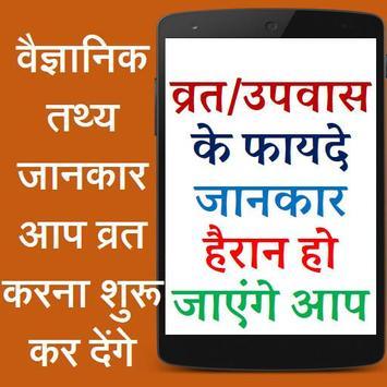 व्रत की कहानियां Hindi Story poster