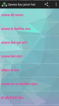 व्रत की कहानियां Hindi Story screenshot 2