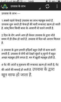 व्रत की कहानियां Hindi Story screenshot 4