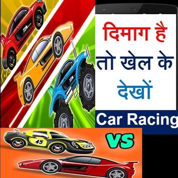 दिमाग है तो खेलों Car Racing poster