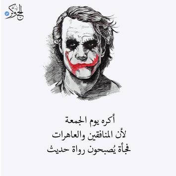حكم وأقوال الجوكر poster