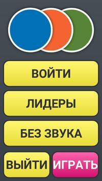 Головоломка: сортировка по цветам poster