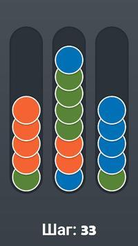 Головоломка: сортировка по цветам screenshot 1