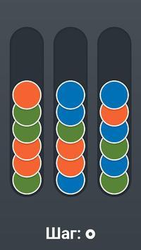 Головоломка: сортировка по цветам screenshot 2