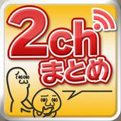 2chまとめ 最も快適で高速なまとめブログリーダー icon