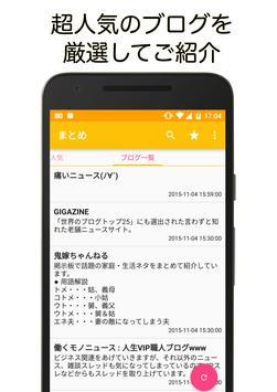 2chまとめ 最も快適で高速なまとめブログリーダー apk screenshot