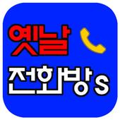옛날전화방s-채팅,랜덤채팅,미팅,소개팅,폰팅,즐톡,보이스채팅,전화 icon