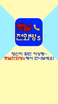 옛날전화방s-채팅,랜덤채팅,미팅,소개팅,폰팅,즐톡,보이스채팅,전화 poster