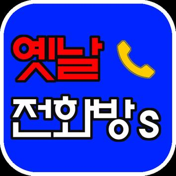 옛날전화방s-채팅,랜덤채팅,미팅,소개팅,폰팅,즐톡,보이스채팅,전화 apk screenshot